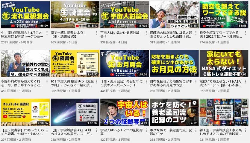 井筒さん動画内容