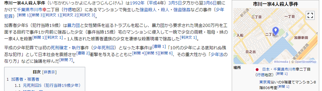 Wikipedia記事におけるOpenStree...