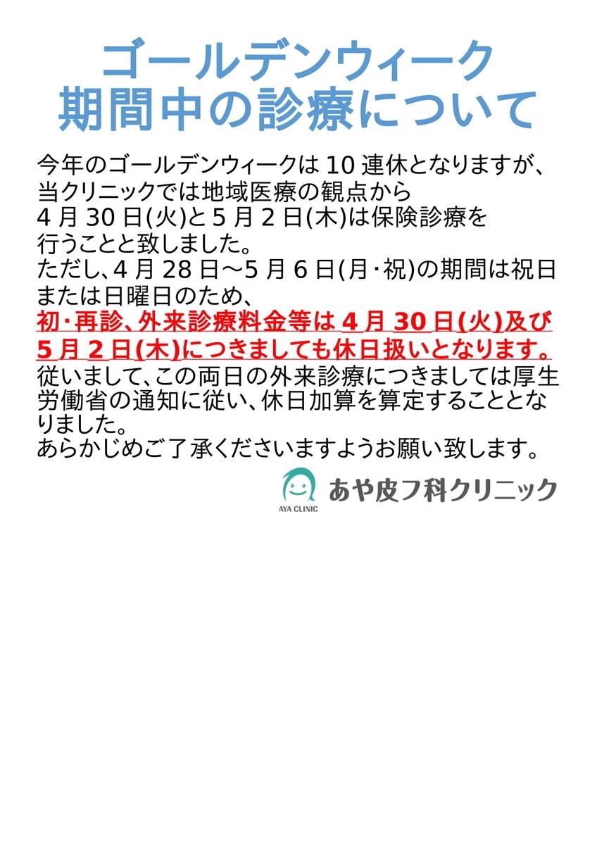 f:id:Aya-hifuka:20190422105757j:plain