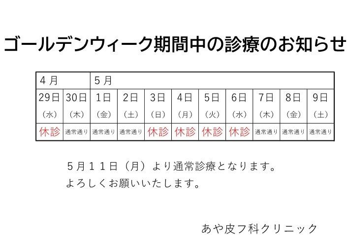 f:id:Aya-hifuka:20200421144523j:plain