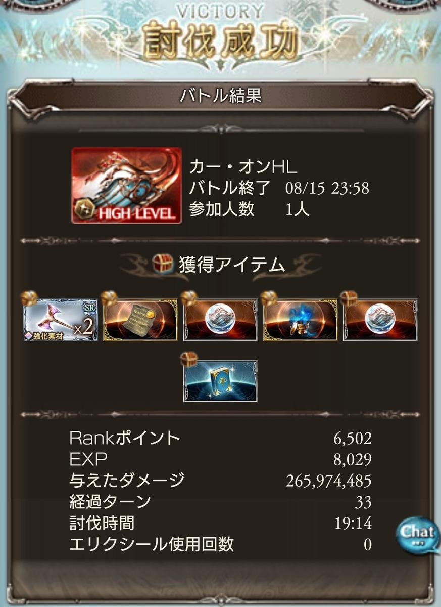 f:id:Ayaji:20190816151802j:plain