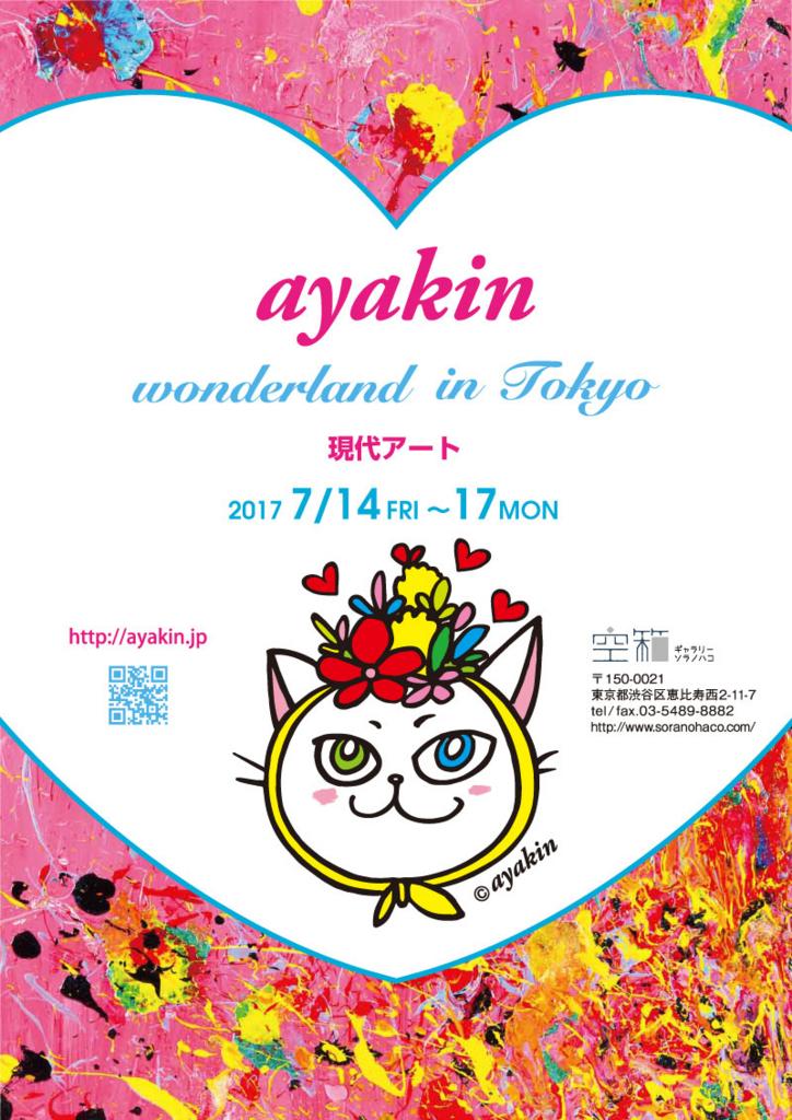 f:id:Ayakin:20170721161837j:plain