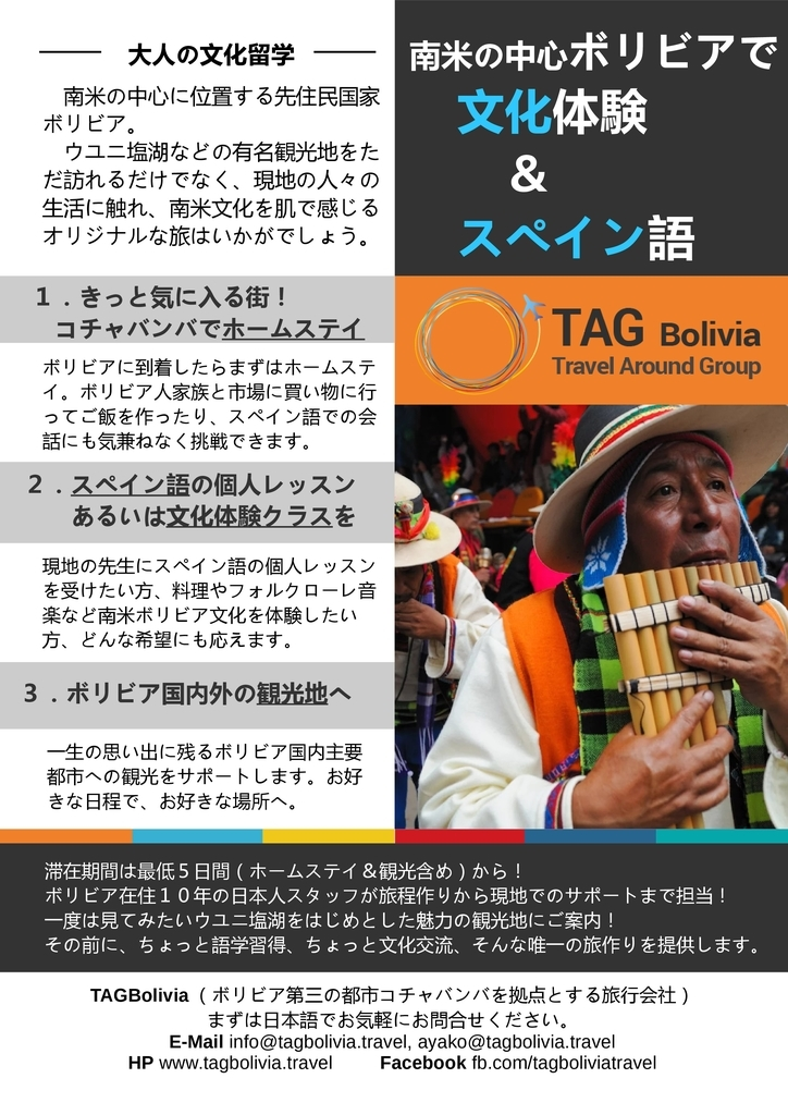 f:id:Ayako-TAGBolivia:20180913011722j:plain
