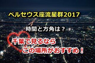 f:id:Ayako28:20170714072605j:plain