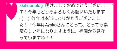 f:id:Ayako28:20180105224458j:plain