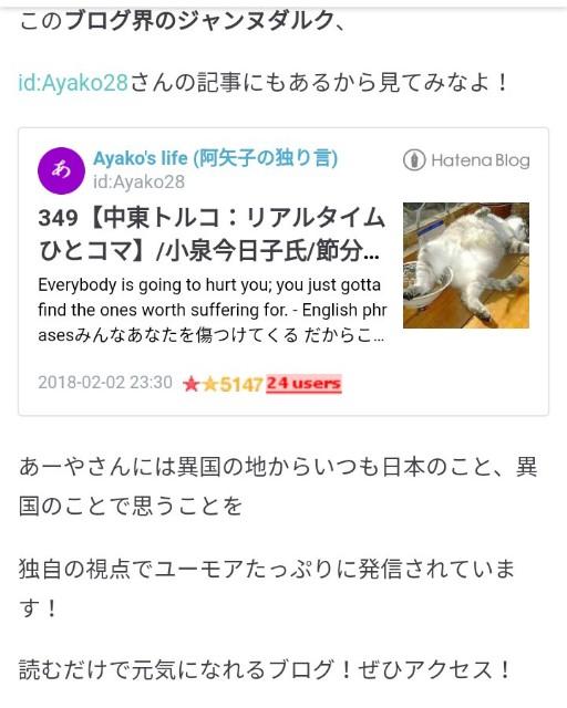 f:id:Ayako28:20180204190500j:plain