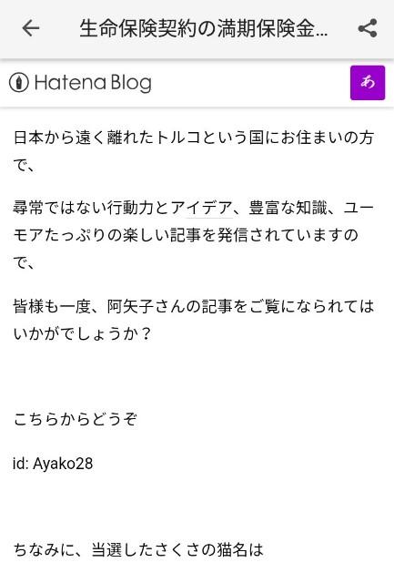 f:id:Ayako28:20180204190827j:plain