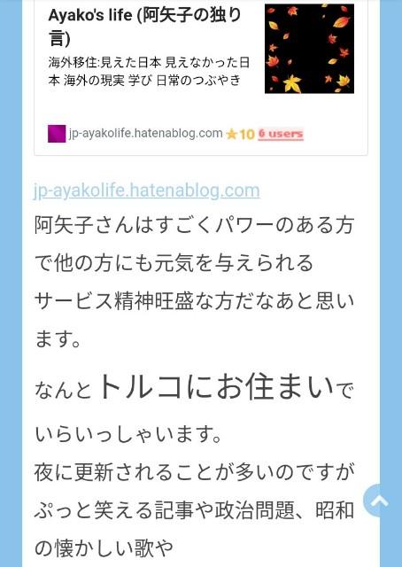 f:id:Ayako28:20180902164133j:plain