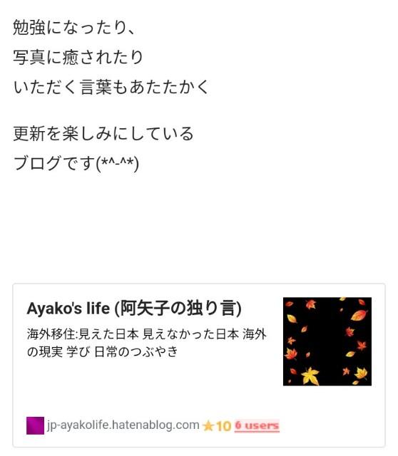 f:id:Ayako28:20180902164342j:plain