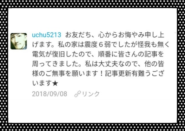 f:id:Ayako28:20180908053126j:plain