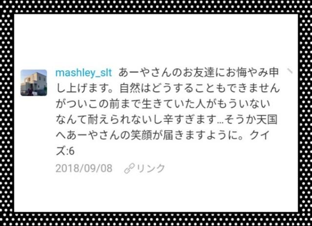 f:id:Ayako28:20180908053135j:plain
