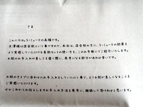 ラミューテ肌質別お手紙