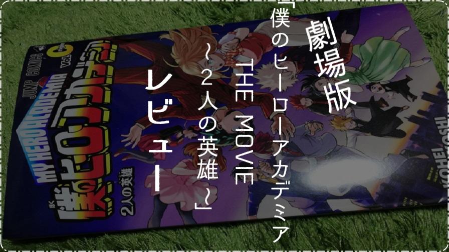 f:id:Ayako_Takenawa:20180831004814j:plain