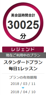 f:id:Ayatamama:20180410143741p:plain