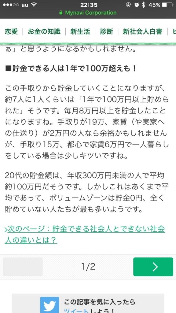 f:id:Ayatatsu:20170717204227j:plain