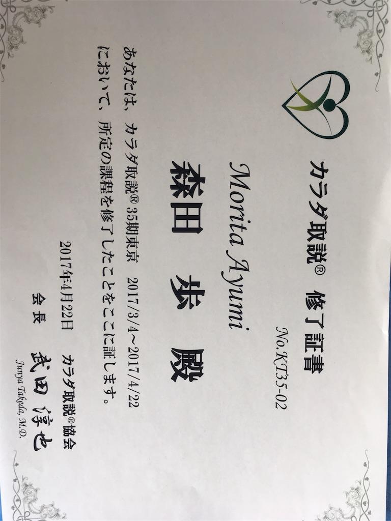f:id:Ayumi-M:20170422135212j:image