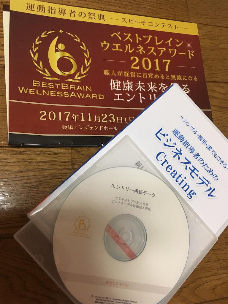 f:id:Ayumi-M:20170831232100j:image