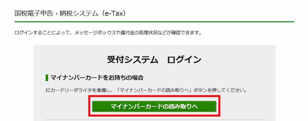 確定申告 e-tax マイナンバー