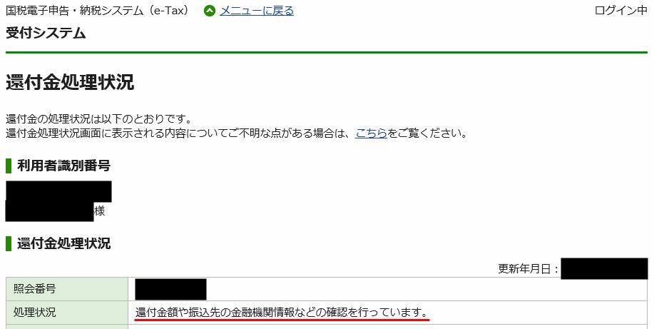 e-Tax 確定申告 マイナンバー 還付金