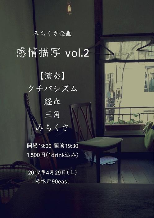 f:id:AzemichiKozou:20180413181222j:plain