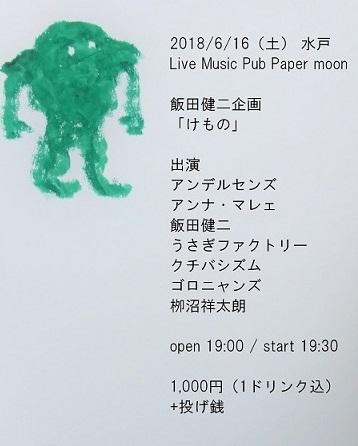 f:id:AzemichiKozou:20180413181229j:plain