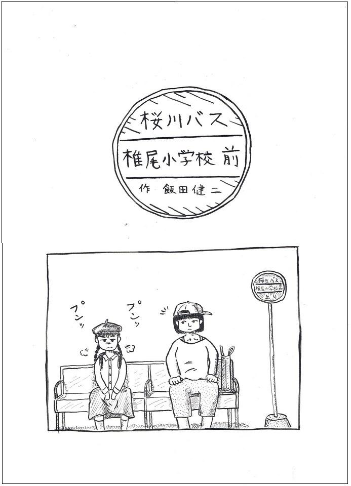 f:id:AzemichiKozou:20180413181317j:plain