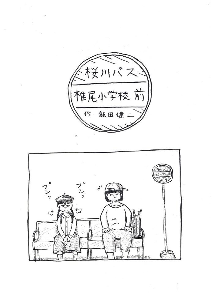 f:id:AzemichiKozou:20180413181326j:plain
