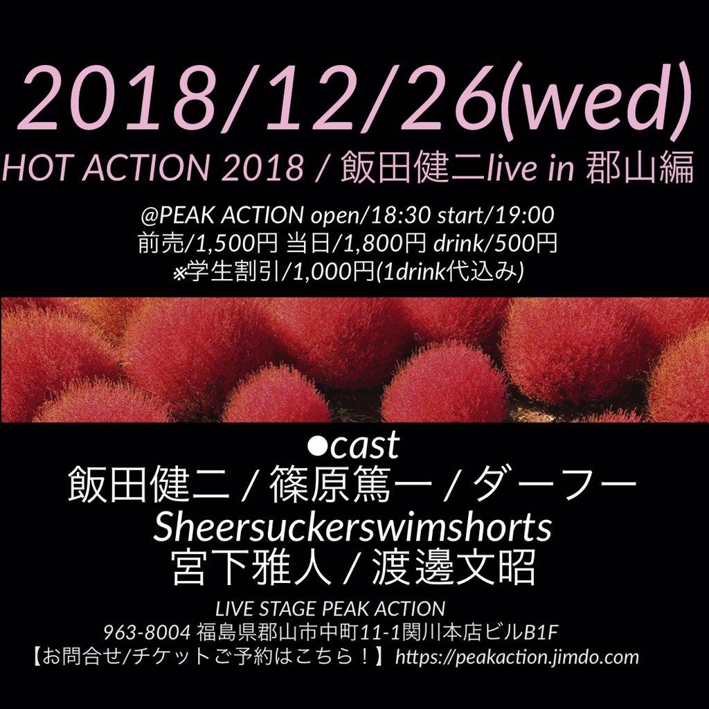 f:id:AzemichiKozou:20181221214150j:plain