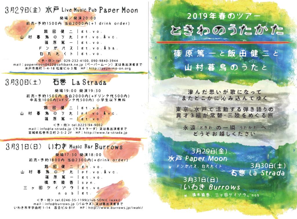 f:id:AzemichiKozou:20190211150815p:plain