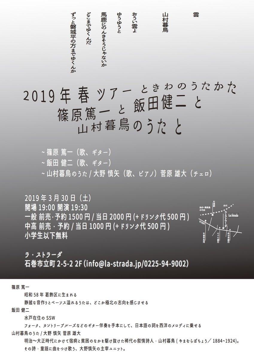 f:id:AzemichiKozou:20190327220110j:plain