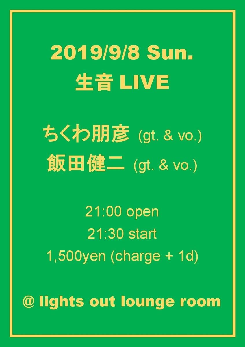 f:id:AzemichiKozou:20190819190813j:plain