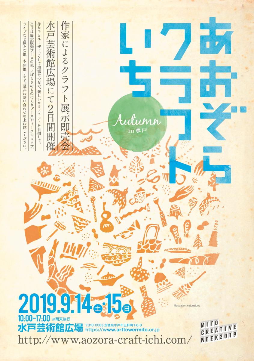 f:id:AzemichiKozou:20190907121544j:plain