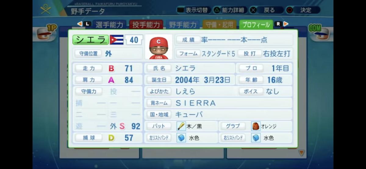 f:id:Azishumi:20210512224520p:plain