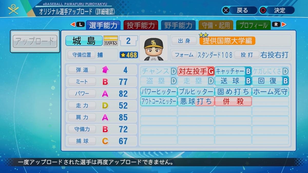 f:id:Azishumi:20210725074215j:plain