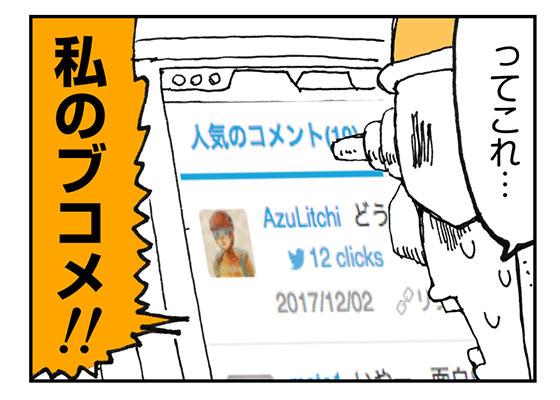 f:id:AzuLitchi:20171203134805j:plain