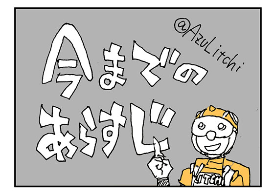 f:id:AzuLitchi:20180112020241j:plain