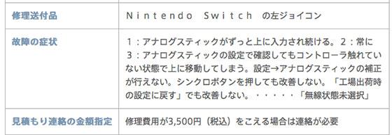 ジョイコンの左アナログスティックを修理保証期間外nintendo