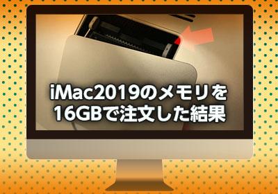 iMac2019のメモリを16GBで注文した結果