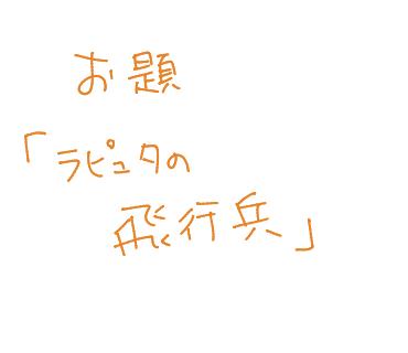 f:id:AzuLitchi:20190430142045p:plain