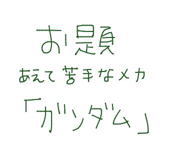 f:id:AzuLitchi:20190430142110p:plain