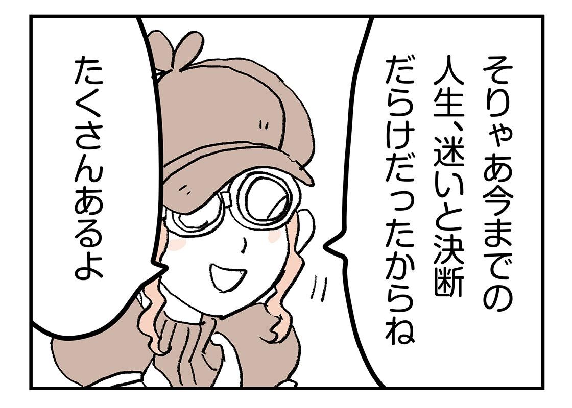 f:id:AzuLitchi:20190525014548j:plain
