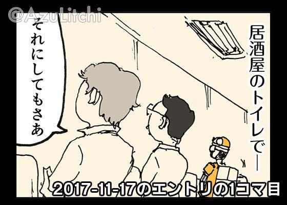 f:id:AzuLitchi:20190624172644j:plain