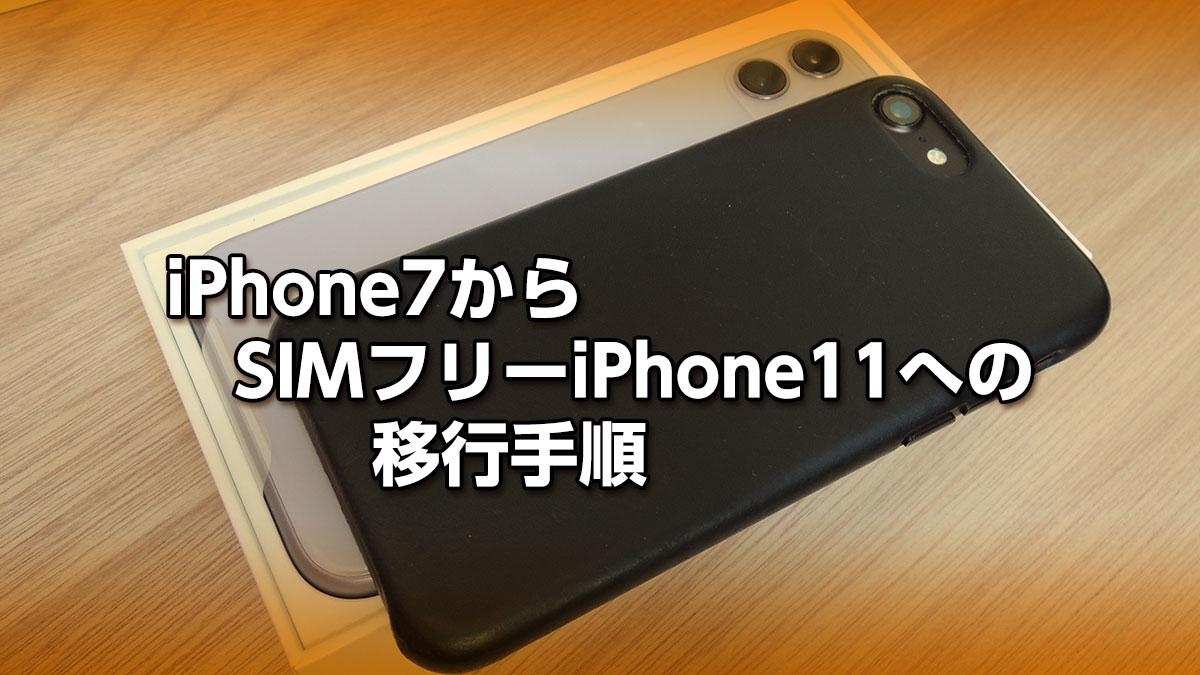 iPhone7からSIMフリーiPhone11への移行手順の画像