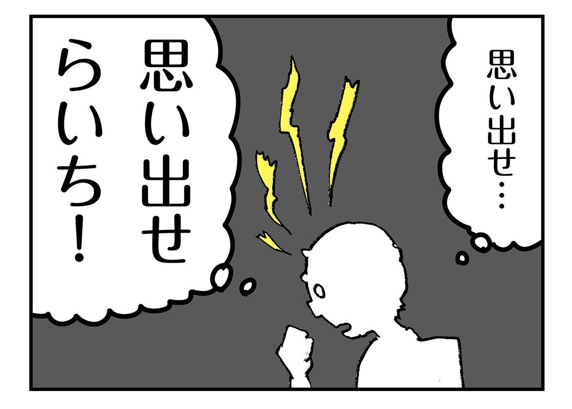 f:id:AzuLitchi:20191125004055j:plain