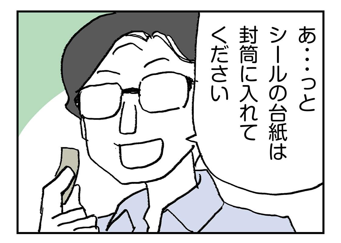 f:id:AzuLitchi:20200205011607j:plain
