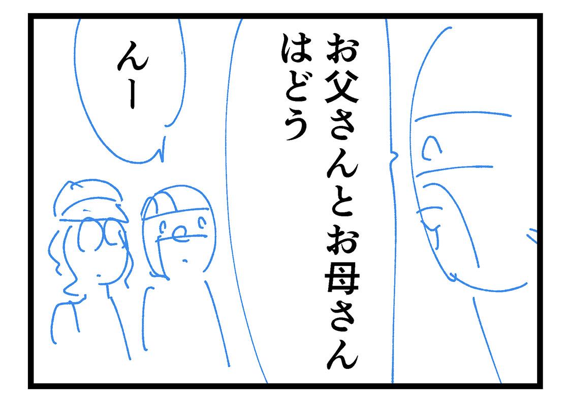 f:id:AzuLitchi:20200429011827j:plain