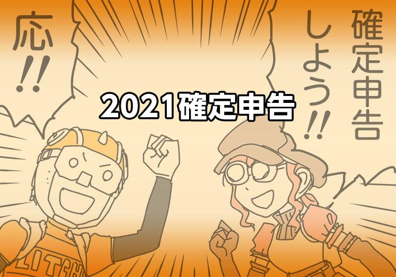 f:id:AzuLitchi:20210209001326j:plain