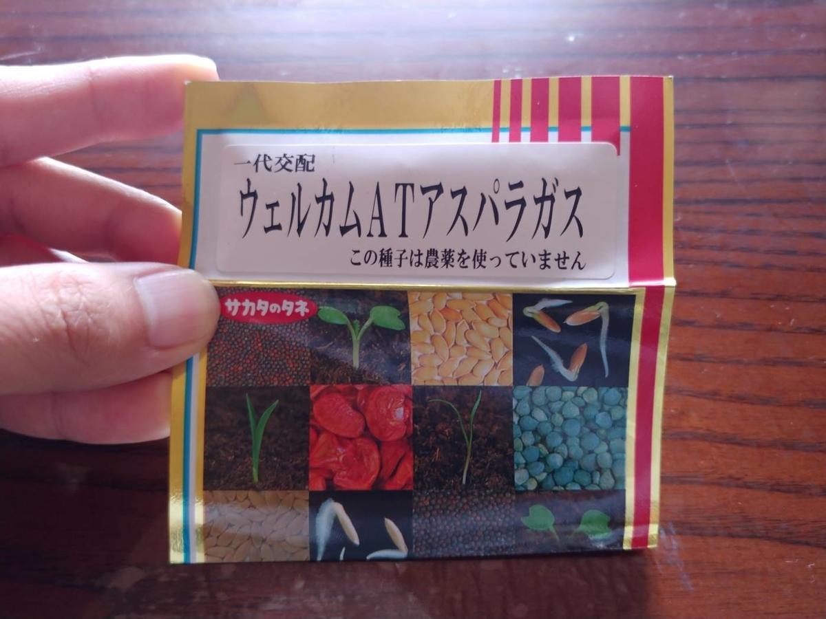 f:id:AzumaHisahi:20200618182102j:plain