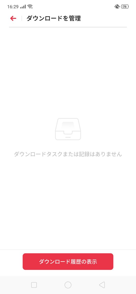 f:id:Azusa_Hirano:20190802163304p:plain