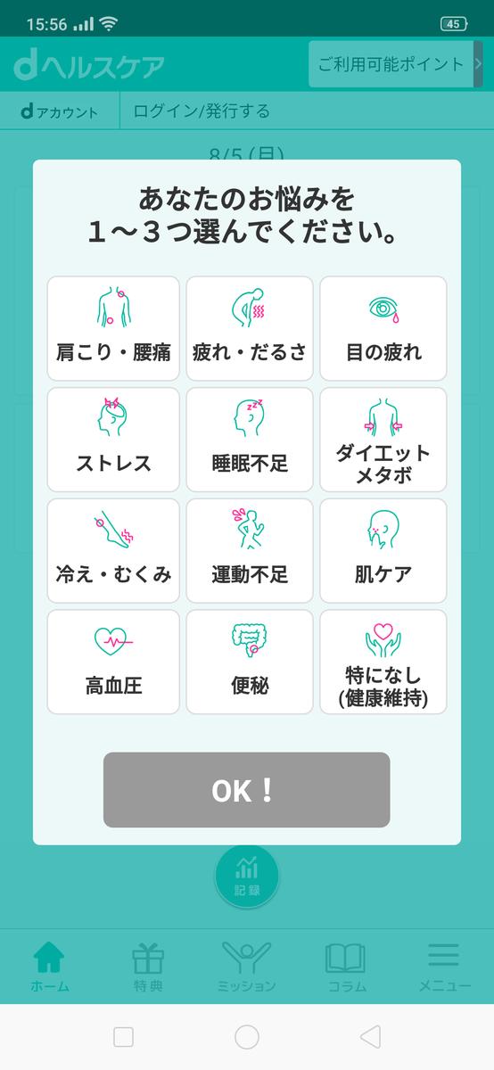 f:id:Azusa_Hirano:20190805160027p:plain